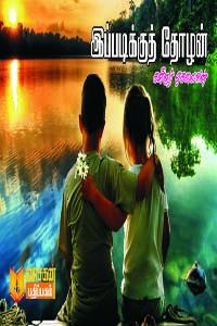 Tamil book இப்படிக்குத் தோழன்