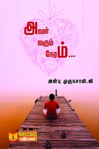 Tamil book அவள் வரும் நேரம்