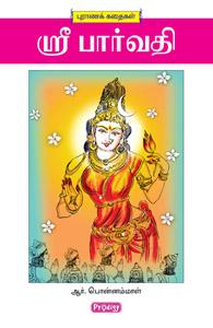 Sri Paravathi - ஸ்ரீ பார்வதி