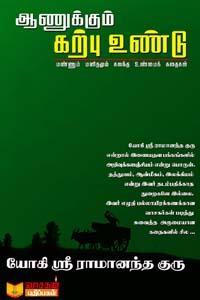 Tamil book ஆணுக்கும் கற்பு உண்டு