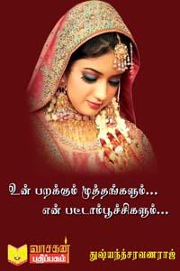 Tamil book உன் பறக்கும் முத்தங்களும் என் பட்டாம்பூச்சிகளும்