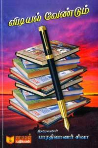 Tamil book விடியல் வேண்டும்