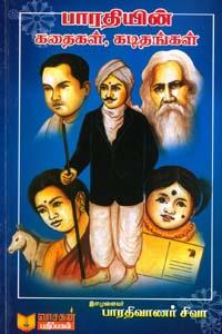 Tamil book பாரதியின் கதைகள், கடிதங்கள்