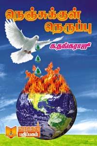 Tamil book நெஞ்சுக்குள் நெருப்பு