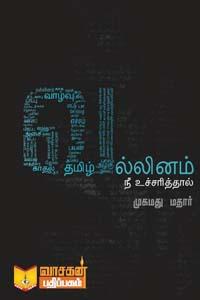 Tamil book வல்லினம் நீ உச்சரித்தால்
