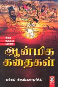 Aanmeega Kathaigal - ஆன்மிக கதைகள்