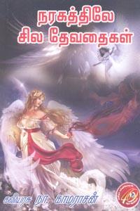 Tamil book நரகத்திலே சில தேவதைகள்