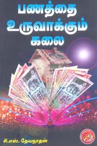 Tamil book பணத்தை உருவாக்கும் கலை