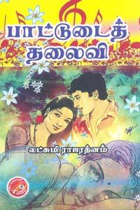 Tamil book பாட்டுடைத் தலைவி