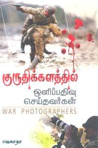 Tamil book குருதிக்களத்தில் ஒளிப்பதிவு செய்தவர்கள்