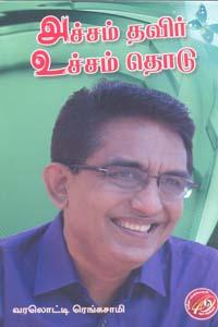 Tamil book அச்சம் தவிர் உச்சம் தொடு