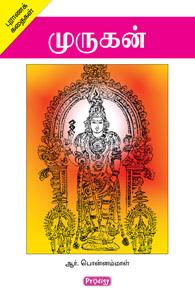 Murugan - முருகன்
