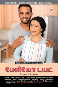 Tamil book Paleo Diet: Aadhi Manithan Unavumurai