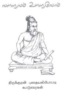 வள்ளுவம் உள்ளுவோம் (திருக்குறள் புதையல்போட்டி கட்டுரைகள்)