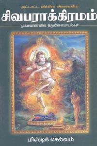 Tamil book அட்டாட்ட விக்கிரக லீலையாகிய சிவபராக்கிரமம்