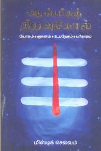 Tamil book ஆன்மிகத் திறவுகோல் (யோகம், ஞானம், உபதேசம், பரிகாரம்)