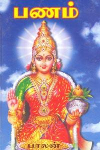 Tamil book பணம்
