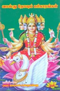 வாஸ்து தோஷப் பரிகாரங்கள்