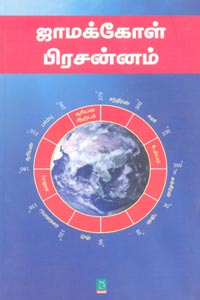 Tamil book ஜாமக்கோள் பிரசன்னம்