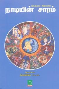 Tamil book ஆர்.ஜி.ராவ் அவர்களின் நாடியின் சாரம்