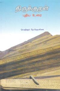 Tamil book திருக்குறள் புதிய உரை (சிறியது)