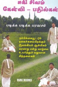 Tamil book சுகி சிவம் கேள்வி பதில்கள் (படிக்க படிக்க பரவசம்)