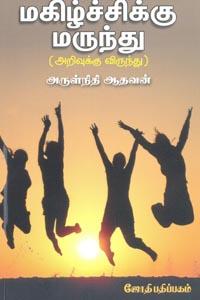 Tamil book மகிழ்ச்சிக்கு மருந்து (அறிவுக்கு விருந்து)