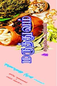Tamil book மருத்துவம் (ஓலைச்சுவடி வடிவில்)