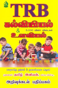 TRB கல்வியியல் & உளவியல் 5000 வினா விடைகள்