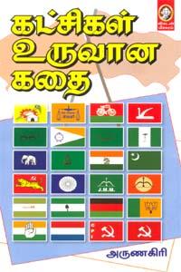 Katchigal Uruvaana Kathai - கட்சிகள் உருவான கதை