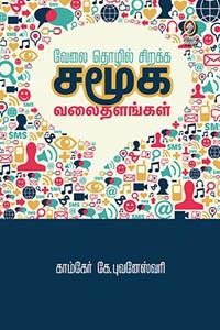 Tamil book வேலை தொழில் சிறக்க சமூக வலைதளங்கள்