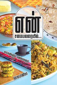 Tamil book என் சமையலறையில் (காய்கறிகளும் நன்மைகளும்)
