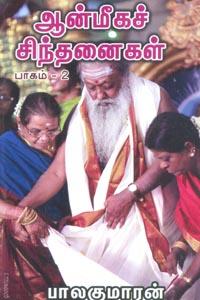 Tamil book ஆன்மீகச் சிந்தனைகள் பாகம் 2