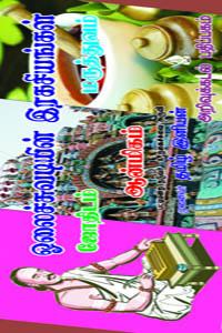 Tamil book ஓலைச்சுவடியின் இரகசியங்கள் (ஓலைச்சுவடி வடிவில்)