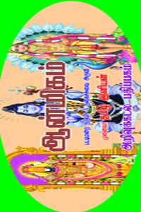 Tamil book ஆன்மிகம் (ஓலைச்சுவடி வடிவில்)