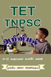Tamil book TET TNPSC அறிவியல் 6 - 12 வகுப்புகள் சமச்சீர் கல்வி (Packet Size Book)