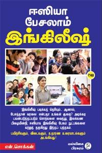 Tamil book ஈஸியா பேசலாம் இங்கிலீஷ்