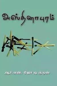 Tamil book அஸ்தினாபுரம்