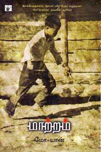 Tamil book மாற்றம் (சீனக் குறுநாவல்)