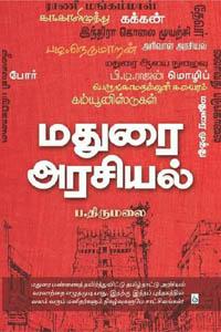 Tamil book மதுரை அரசியல்