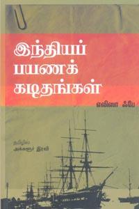 Tamil book இந்தியப் பயணக் கடிதங்கள்