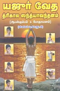 Tamil book யஜூர் வேத த்ரிகால ஸந்த்யாவந்தனம் (ஆபஸ்தம் & போதாயனம்)