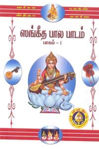 Tamil book ஸங்கீத பால பாடம் (பாகம் 1)