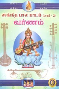 Tamil book ஸங்கீத பால பாடம் (பாகம் 2) வர்ணம்