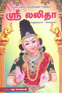 Tamil book ஸகல ஸௌபாக்யங்களும் அருளும் ஶ்ரீ லலிதா (ஸஹஸ்ரநாமம் - விளக்கவுரை)