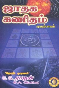 ஜாதக கணிதம் (முதற் பாகம்)