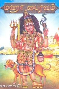 மஹா பைரவம், விஞ்ஞான பைரவம்