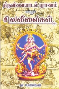 Tamil book திருவிளையாடல் புராணம் என்னும் சிவலீலைகள்