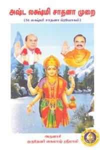 Tamil book அஷ்ட லக்ஷ்மி சாதனா முறை (51 லக்ஷ்மி சாதனா ப்ரயோகம்)