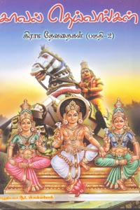 Tamil book காவல் தெய்வங்கள் கிராம தேவதைகள் (பகுதி 2)
